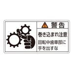 PL警告表示ラベル(ヨコ型) 警告 巻き込まれ注意 回転中歯車部に手を出すな PL-131(大) 【10枚1組】