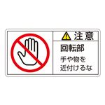 PL警告表示ラベル(ヨコ型) 注意 回転中 手や物を近付けるな PL-134(大) 【10枚1組】