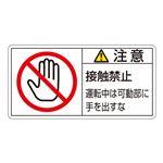 PL警告表示ラベル(ヨコ型) 注意 接触禁止 運転中可動部に手を出すな PL-136(大) 【10枚1組】