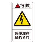 PL警告表示ラベル(タテ型) 危険 感電注意触れるな PL-206(大) 【10枚1組】