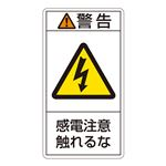 PL警告表示ラベル(タテ型) 警告 感電注意触れるな PL-210(大) 【10枚1組】
