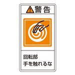 PL警告表示ラベル(タテ型) 警告 回転部手を触れるな PL-215(大) 【10枚1組】