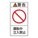 PL警告表示ラベル(タテ型) 警告 運転中 立入禁止 PL-219(大) 【10枚1組】