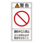 PL警告表示ラベル(タテ型) 警告 運転中立入禁止 立入る時は必ず電源を切ること PL-220(大) 【10枚1組】