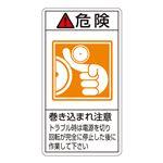 PL警告表示ラベル(タテ型) 危険 巻き込まれ注意 トラブル時は電源を切り回転が完全に停止した後に作業して下さい PL-222(大) 【10枚1組】