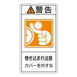 PL警告表示ラベル(タテ型) 警告 巻き込まれ注意 カバーを外すな PL-225(大) 【10枚1組】