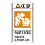 PL警告表示ラベル(タテ型) 注意 巻き込まれ注意 回転中には手を触れるな PL-228(大) 【10枚1組】