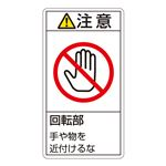 PL警告表示ラベル(タテ型) 注意 回転部 手や物を近付けるな PL-234(大) 【10枚1組】