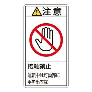 PL警告表示ラベル(タテ型) 注意 接触禁止 運動中は可動部に手を出すな PL-236(大) 【10枚1組】 - 拡大画像