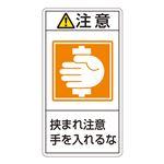 PL警告表示ラベル(タテ型) 注意 挟まれ注意 手を入れるな PL-238(大) 【10枚1組】