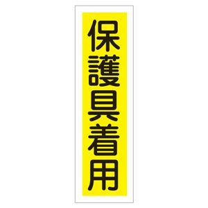 ステッカー標識 保護具着用 貼28 【10枚1組】
