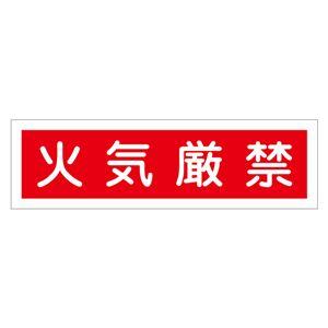 ステッカー標識 火気厳禁 貼37 【10枚1組】