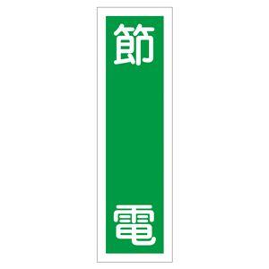 ステッカー標識 節電 貼56 【10枚1組】の商品画像