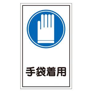 ステッカー標識 手袋着用 貼42 【10枚1組】の関連商品10
