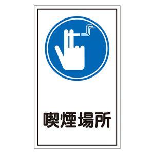 ステッカー標識 喫煙場所 貼44 【10枚1組】の関連商品9