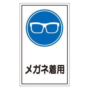 ステッカー標識 メガネ着用 貼46 【10枚1組】の関連商品7