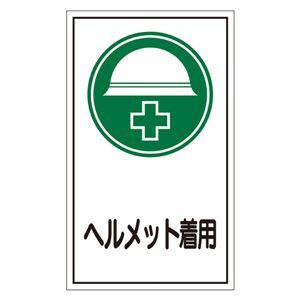 ステッカー標識 ヘルメット着用 貼69 【10枚1組】の商品画像