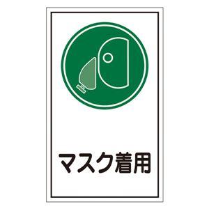 ステッカー標識 マスク着用 貼70 【10枚1組】の関連商品3
