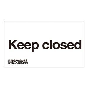 外国語ステッカー Keep closed GK-26 E(英語) 【5枚1組】