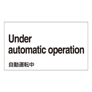 外国語ステッカー Under automatic operation GK-28 E(英語) 【5枚1組】