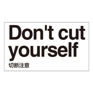 外国語ステッカー Don't cut yourself GK-33 E(英語) 【5枚1組】
