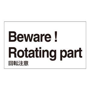外国語ステッカー Beware! Rotating part GK-34 E(英語) 【5枚1組】