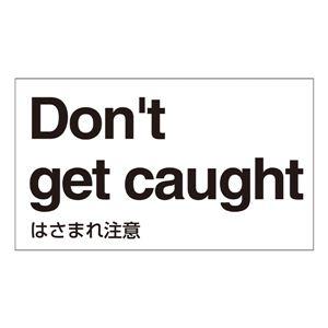 外国語ステッカー Don't get caught GK-35 E(英語) 【5枚1組】