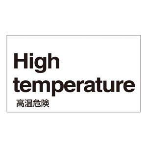 外国語ステッカー High temperature GK-38 E(英語) 【5枚1組】