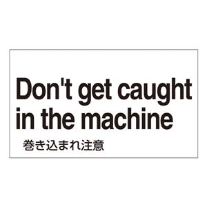 外国語ステッカー Don't get caught in the machine GK-39 E(英語) 【5枚1組】