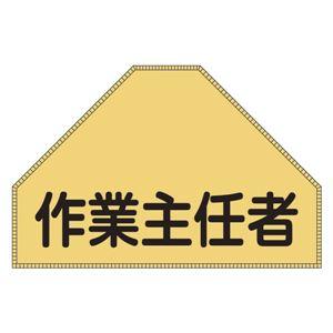 ベスト用ゼッケン 作業主任者 BZ-3U 【単品】の商品画像