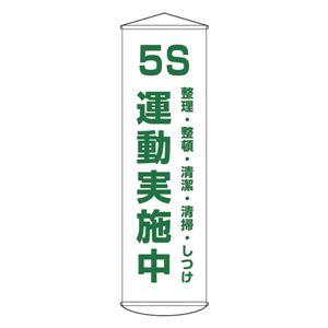 懸垂幕 5S 運動実施中 整理・整頓・清潔・清掃・しつけ 幕43 - 拡大画像
