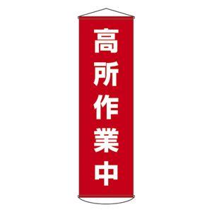 懸垂幕 高所作業中 幕44の関連商品10