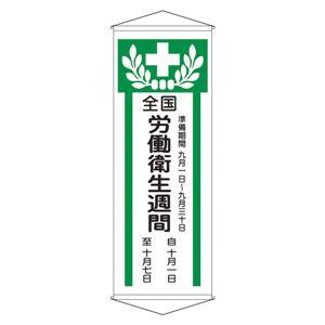 懸垂幕 全国労働衛生週間 幕 Zの関連商品4