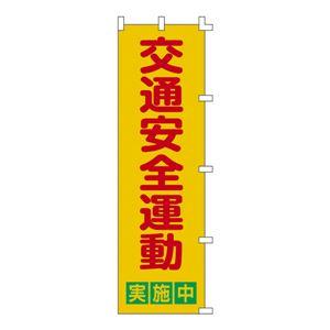 ノボリ旗 交通安全運動 実施中 ノボリ-2 - 拡大画像
