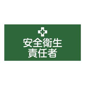 ゴム腕章 安全衛生責任者 GW-1M