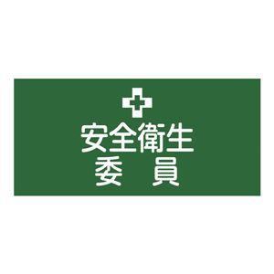 ゴム腕章 安全衛生委員 GW-2M