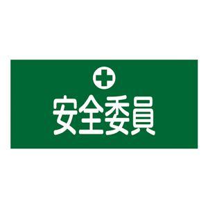 ゴム腕章 安全委員 GW-3S