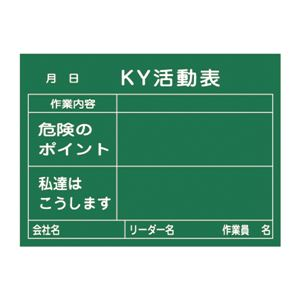 危険予知活動黒板<木製> KY活動表 作業内容 危険のポイント 私達はこうします KKY-2B
