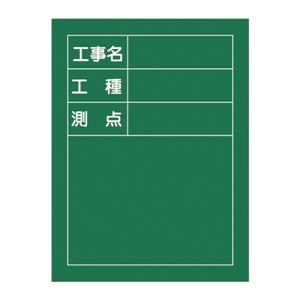 工事用黒板〈撮影用罫引型式〉 工事名 工種 測点 H-10