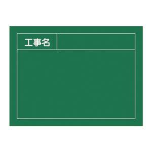 工事用黒板〈撮影用罫引型式〉 工事名 W-3