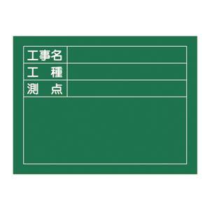 工事用黒板〈撮影用罫引型式〉 工事名 工種 測点 W-5