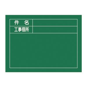 工事用黒板〈撮影用罫引型式〉 件名 工事個所 W-7