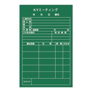 危険予知活動黒板(軟質ラミプレート) KYミーティング NKY-2 【単品】