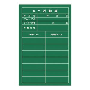 危険予知活動黒板(軟質ラミプレート) KY活動表 NKY-3 【単品】