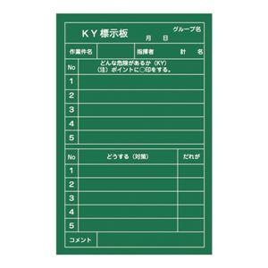 危険予知活動黒板(軟質ラミプレート) KY標示板 NKY-4 【単品】