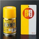 反射スプレーY ■カラー:黄色(半透明)
