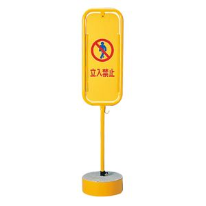 駐車禁止スタンド Keep out / 立入...の関連商品10