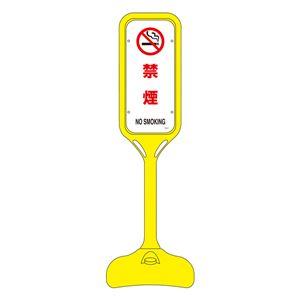 ポップスタンド 禁煙 PS-5W 【単品】 - 拡大画像