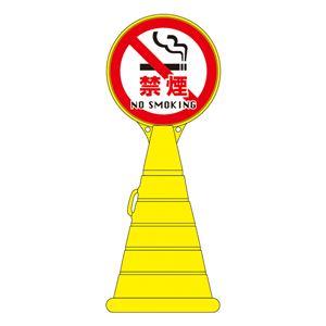 ロードポップサイン 禁煙 RP-21 【単品】 - 拡大画像