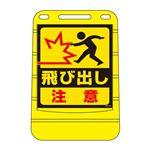 バリアポップサイン 飛び出し注意 BPS-23 【単品】